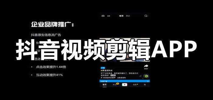 抖音推荐的视频剪辑APP