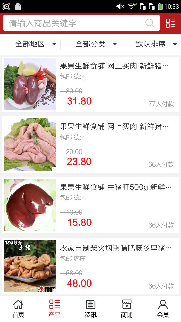 猪产品图2