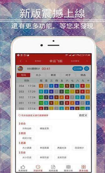 五福彩app官方版图3