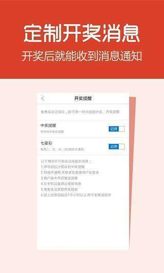 977彩票app安卓版图2
