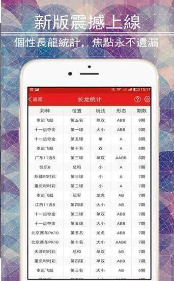 五福彩app官方版图2