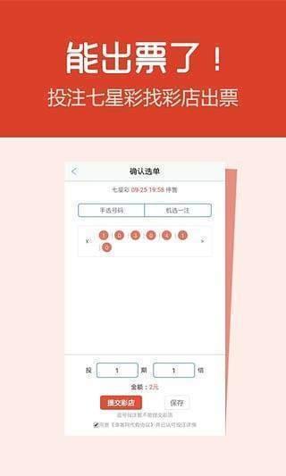 977彩票app安卓版图1