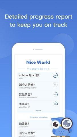 微软学中文图1