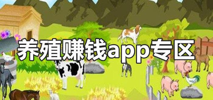 养殖赚钱app专区