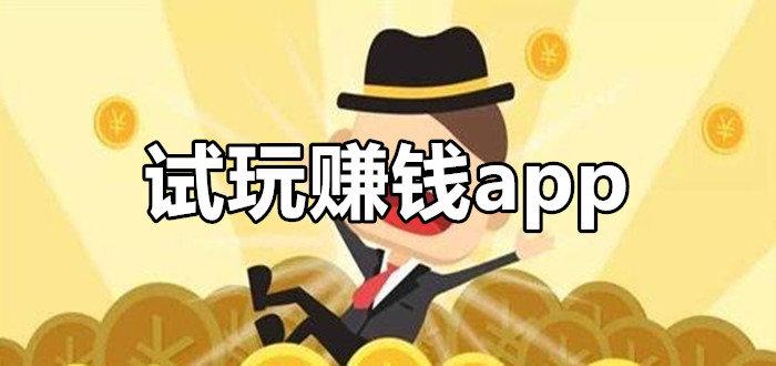 试玩赚钱app
