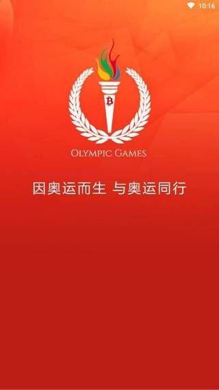 奥运之星图2
