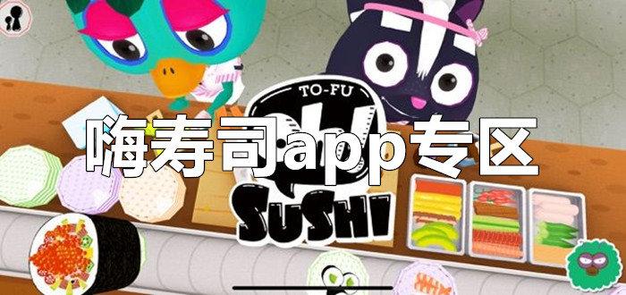 嗨寿司app专区