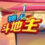 神人斗地主(6元救济金)