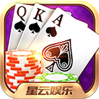 星云娱乐斗地主app