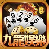 九龙娱乐棋牌app