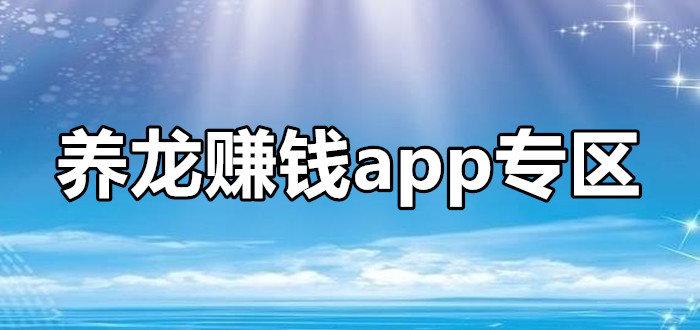 养龙赚钱app专区