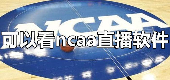可以看ncaa直播的软件
