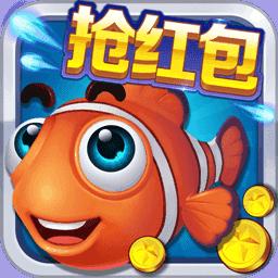 新发财电玩捕鱼最新版
