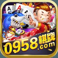 0958棋牌娱乐app