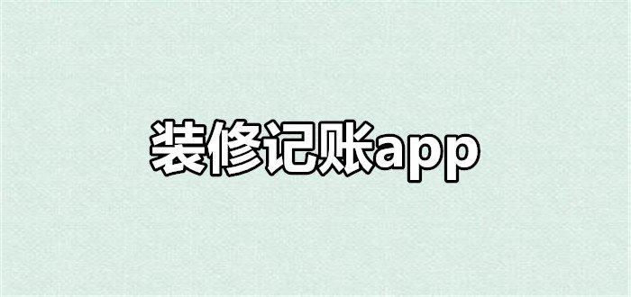 装修记账app