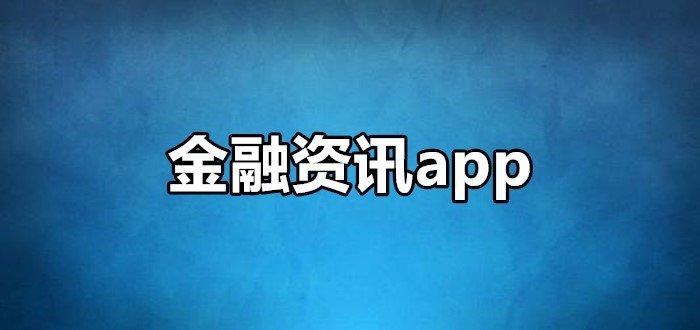 金融资讯app