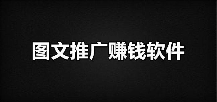 图文推广赚钱软件