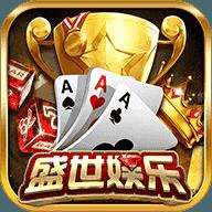 盛世娱乐棋牌app