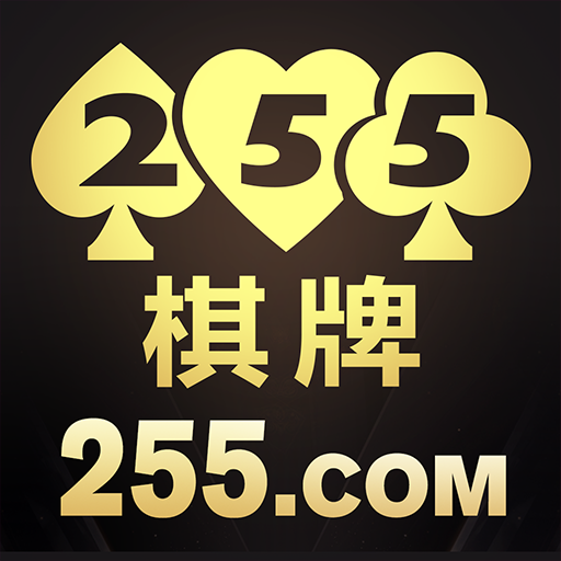 255棋牌软件