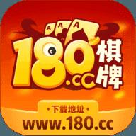 180棋牌安卓版