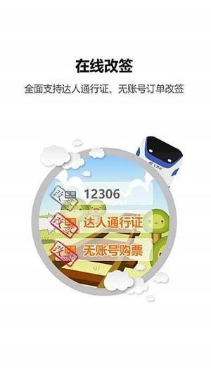12306分流抢票app图1