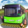 上坡巴士駕駛模擬器