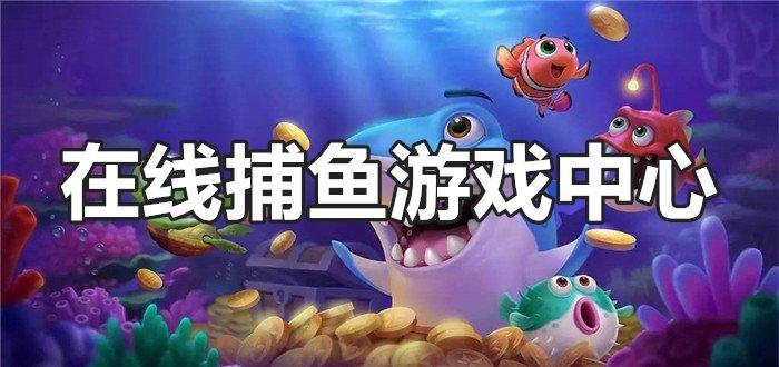 在线捕鱼游戏中心