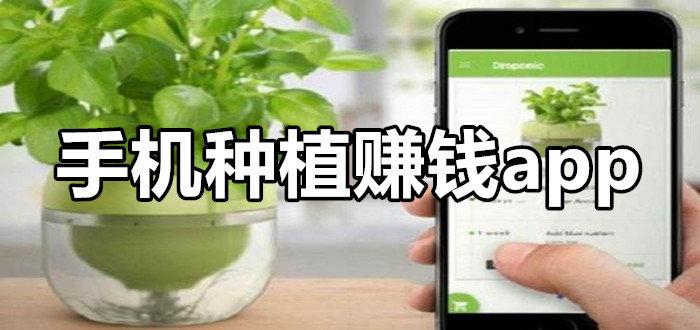 手机种植赚钱app大全