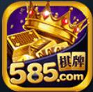 585棋牌免费版