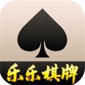 乐乐棋牌app