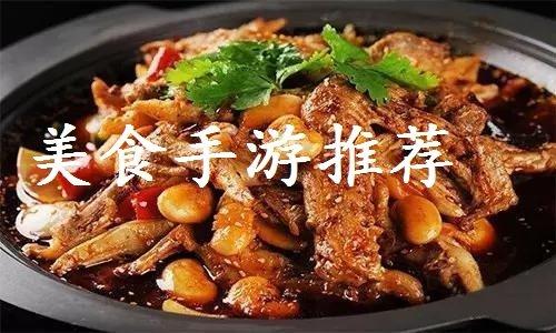 美食手游推荐排行榜