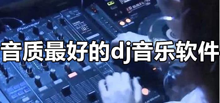 音质最好的dj音乐软件推荐