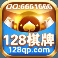 128棋牌游戏