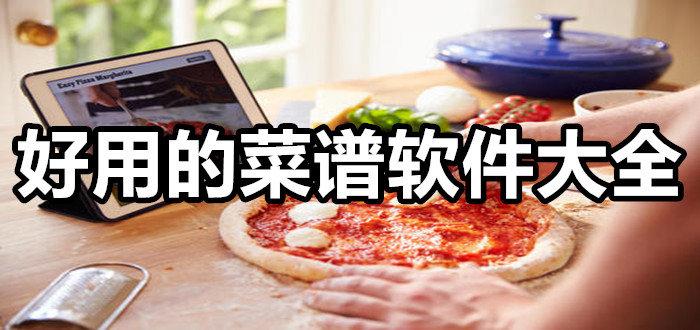 好用的菜谱软件排行榜