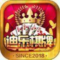 迪乐棋牌app