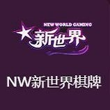NW新世界棋牌app