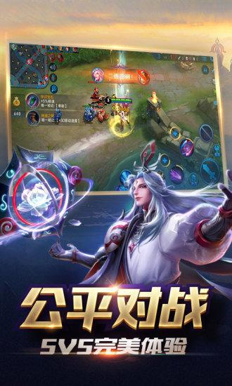 王者荣耀精简版2020图1