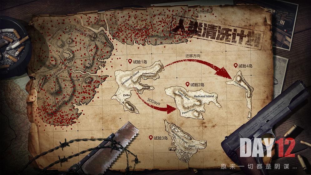 文明重启辅助器图3
