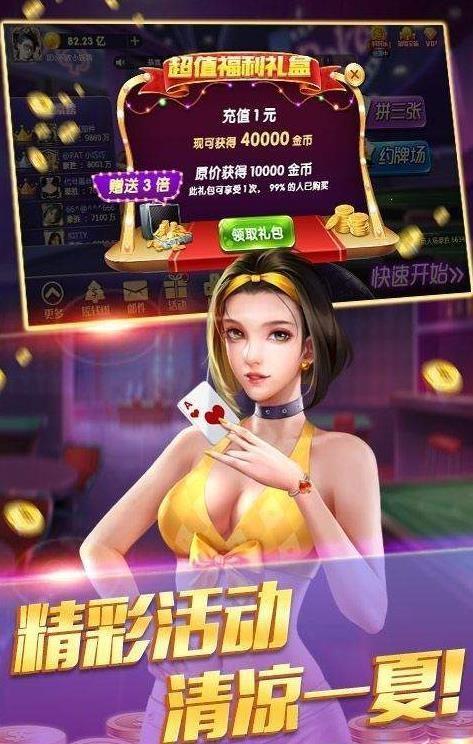 救济金6元棋牌图2