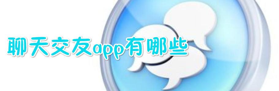 聊天交友app有哪些