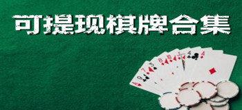 可提现的棋牌游戏有哪些
