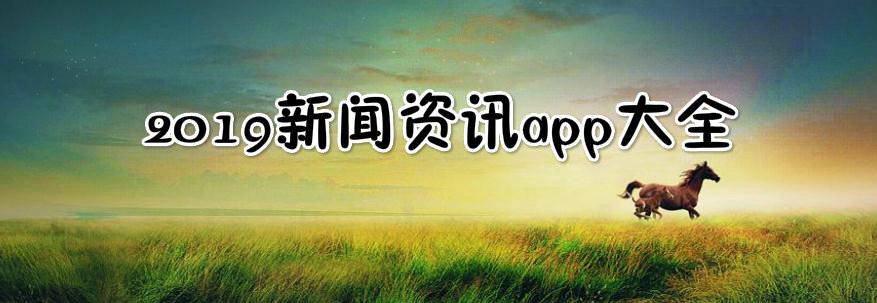 2019新闻资讯app大全