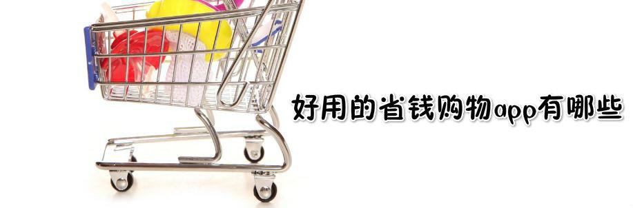 好用的省钱购物app有哪些