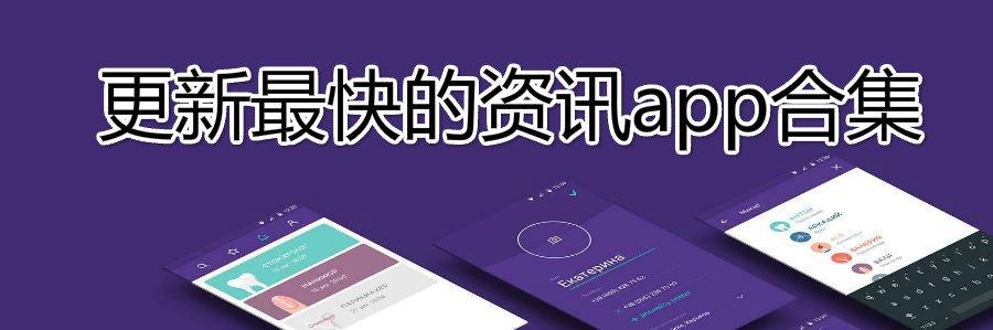 更新最快的资讯app合集