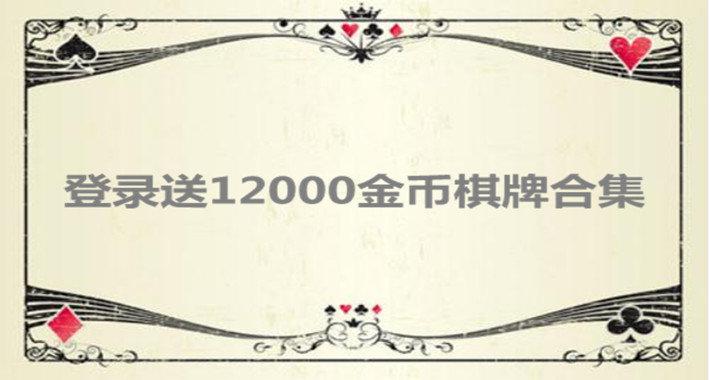 登录就送12000金币的棋牌游戏合集