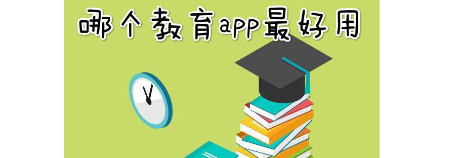 哪个教育app最好用