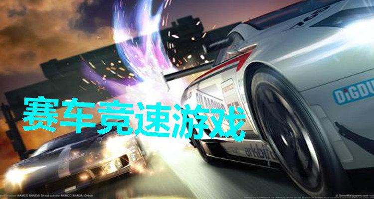 最好玩的赛车竞速类游戏