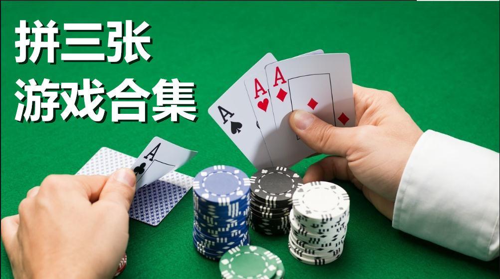 2019拼三张游戏排行榜前五名