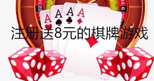 求一款注册送8元的棋牌游戏