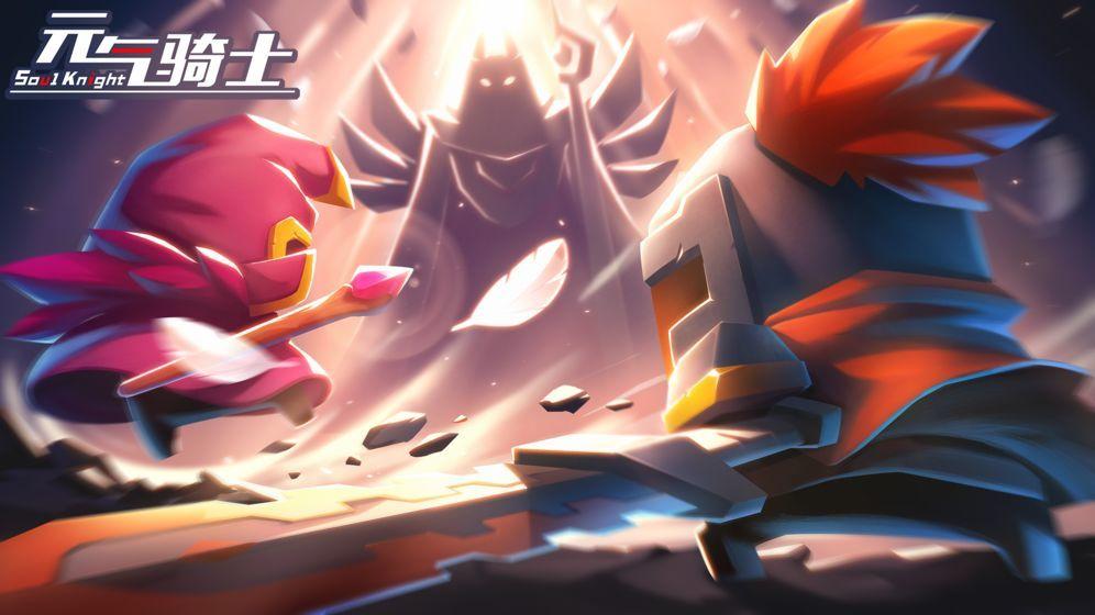 元气骑士破解版无限蓝年兽图3